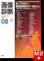 画像診断 2015年8月号(Vol.35 No.9) 知っておきたい循環器疾患のCT・MRI(2) −胸部・腹部・末梢血管疾患Case Review−