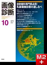 画像診断 2015年10月号(Vol.35 No.12) 放射線科専門医必見! 乳腺画像診断の道しるべ