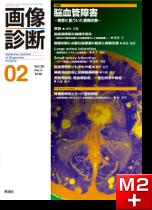 画像診断 2016年2月号(Vol.36 No.2) 脳血管障害 -病態に基づいた画像診断-
