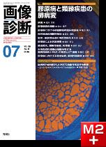 画像診断 2016年7月号(Vol.36 No.8) 膠原病と類縁疾患の肺病変