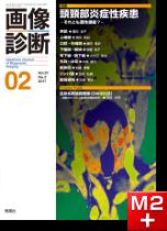 画像診断 2017年2月号(Vol.37 No.2) 頭頸部炎症性疾患─それとも悪性腫瘍?─