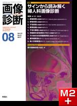 画像診断 2017年8月号 (Vol.37 No.9) サインから読み解く婦人科画像診断