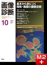 画像診断 2017年10月号(Vol.37 No.12) 基本から身につく縦隔・胸膜の画像診断