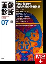 画像診断 2018年7月号(Vol.38 No.8) 頸部・顔面の救急疾患の画像診断