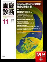 画像診断 2018年11月号(Vol.38 No.13) Precision Medicine時代の肺癌の画像診断