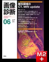 画像診断 2019年6月号(Vol.39 No.7)産科領域のCT,MRI update