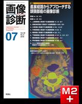 画像診断 2019年7月号(Vol.39 No.8)進展経路からアプローチする頭頸部癌の画像診断