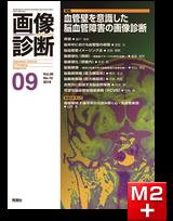 画像診断 2019年9月号(Vol.39 No.10)血管壁を意識した脳血管障害の画像診断