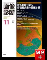 画像診断 2019年11月号(Vol.39 No.13)時系列から学ぶ呼吸器疾患の画像診断