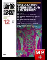 画像診断 2019年12月号(Vol.39 No.14)知っていると役立つ 小児画像診断における正常と異常の境界