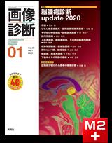 画像診断 2020年1月号(Vol.40 No.1)脳腫瘍診断update 2020