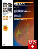 画像診断 2020年2月号(Vol.40 No.2)MRI再入門 -放射線科医のためのマストアイテム- Part1