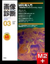 画像診断 2020年3月号(Vol.40 No.3)MRI再入門 -放射線科医のためのマストアイテム- Part2