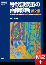 画像診断別冊 KEY BOOKシリーズ 骨軟部疾患の画像診断 第2版
