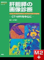 画像診断別冊 KEY BOOKシリーズ 肝胆膵の画像診断