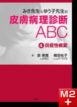 みき先生とゆう子先生の皮膚病理診断ABC(4)炎症性病変