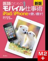新版 医師のためのモバイル仕事術 iPad/iPhoneを使い倒す!
