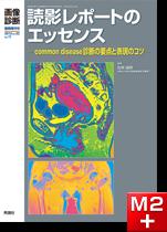 画像診断 2012年臨時増刊号(Vol.32 No.11)読影レポートのエッセンス