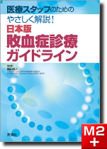 医療スタッフのための やさしく解説!日本版敗血症診療ガイドライン