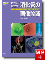 画像診断別冊KEY BOOKシリーズ わかる!役立つ!消化管の画像診断