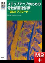 画像診断 2015年臨時増刊号 (Vol.35 No.11) ステップアップのための骨軟部画像診断 −Q&Aアプローチ−