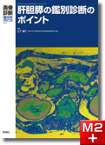画像診断 2016年臨時増刊号 (Vol.36 No.4) 肝胆膵の鑑別診断のポイント
