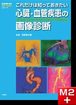 画像診断別冊 KEY BOOKシリーズ これだけは知っておきたい心臓・血管疾患の画像診断