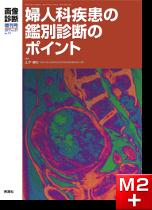 画像診断 2017年臨時増刊号(Vol.37 No.11)婦人科疾患の鑑別診断のポイント