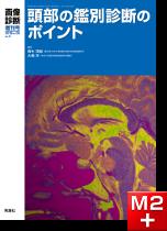 画像診断 2018年臨時増刊号(Vol.38 No.4)頭部の鑑別診断のポイント
