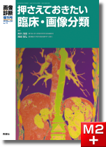 画像診断 2018年臨時増刊号(Vol.38 No.11) 押さえておきたい臨床・画像分類