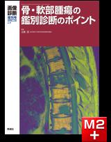 画像診断 2019年増刊号(Vol.39 No.4)骨・軟部腫瘍の鑑別診断のポイント