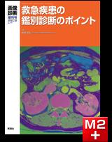 画像診断 Vol.39 No.11(2019年増刊号)救急疾患の鑑別診断のポイント