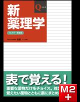 新薬理学 第7版