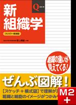 新組織学 第6版