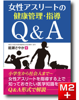 女性アスリートの健康管理・指導Q&A