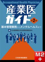 産業医ガイド 第2版