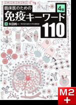臨床医のための免疫キーワード110 第4版