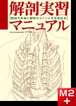 【完全図解】解剖実習マニュアル