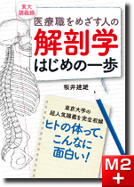 【東大講義録】医療職をめざす人の 解剖学はじめの一歩