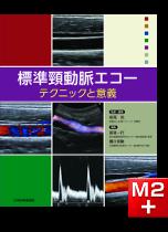 標準頸動脈エコー:テクニックと意義