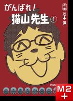 がんばれ!猫山先生(1)