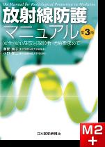 放射線防護マニュアル 安全・安心な放射線診断・治療を求めて 第3版