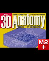 3D Anatomy 第2版