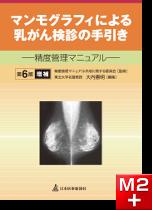 マンモグラフィによる乳がん検診の手引き─精度管理マニュアル─ 第6版増補