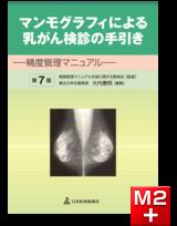 マンモグラフィによる乳がん検診の手引き 精度管理マニュアル<第7版>