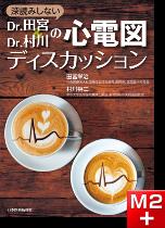 深読みしない Dr.田宮&Dr.村川の心電図ディスカッション