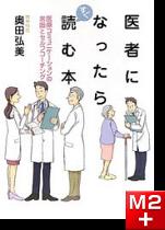 医者になったらすぐ読む本