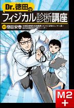 Dr.徳田のフィジカル診断講座