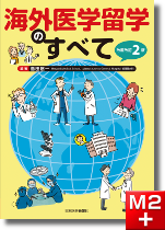 海外医学留学のすべて 改題改訂第2版