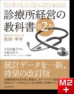 診療所経営の教科書 院長が知っておくべき数値と事例 第2版